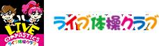 奈良県香芝・橿原にある2歳からの体操教室【ライブ体操クラブ】体験・見学OK